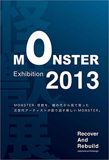 0000675-monster-exhibition-2013-01-320