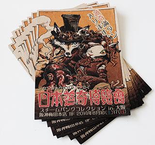 0000698-nihonjouki-hakurankai-01-320