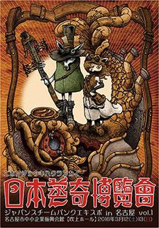 0004406-nihonjouki-hakurankai-03-320