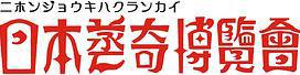 0004406-nihonjouki