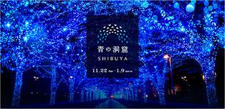 00005447-aonodokutsu-shibuya-01-320